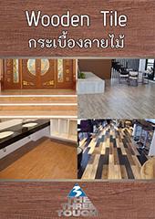 แค็ตตาล็อคกระเบื้องลายไม้ บริษัท เดอะตรีทัช เอเชียแปซิฟิค Catalog Wood Tile The Three Touch Asia Pacific
