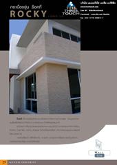 กระเบื้องแกรนิตโต้ Granito tile กระเบื้องแกรนิต granite floor พื้นแกรนิต