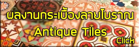 Antique Tiles2016