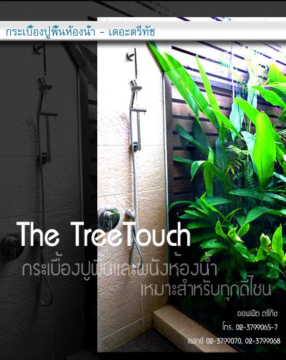 TheThreeTouch กระเบื้องปูพื้นห้องน้ำ และผนังห้องน้ำ เหมาะสำหรับทุกดีไซน์ ออฟฟิต เดอะตรีทัช