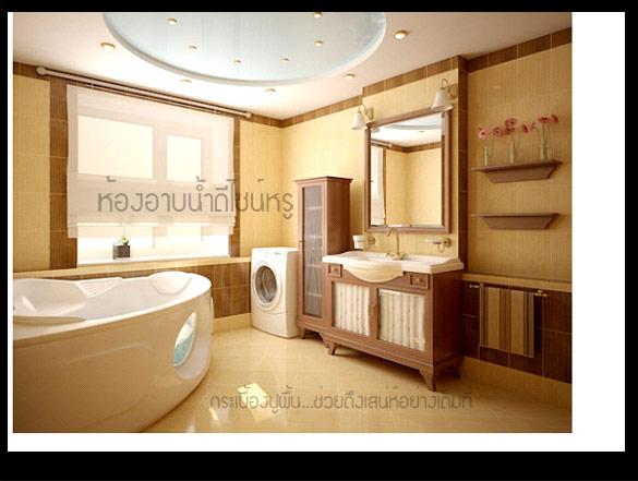 ตัวอย่างห้องน้ำดีไซน์ต่างๆ หลายหลาย กระเบื้องปูพื้นห้องน้ำสวยๆ