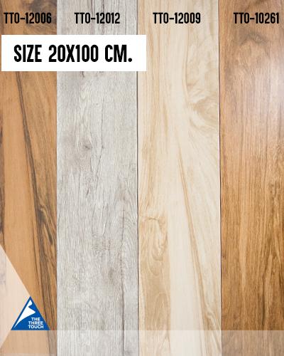 กระเบื้องลายไม้ ขนาด 20x100