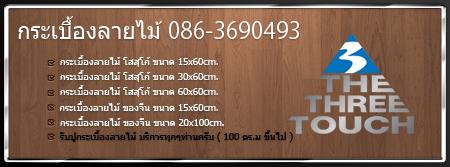 ��е�շѪ ��¡�����ͧ������, ��鹡�����ͧ������, ������ͧ�������ѡ ʹ㨵Դ��� 02-3799065-7 �������� �س��ͧ 086-3690493