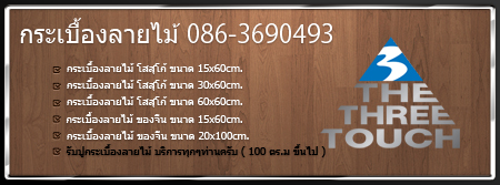 wood tile banner