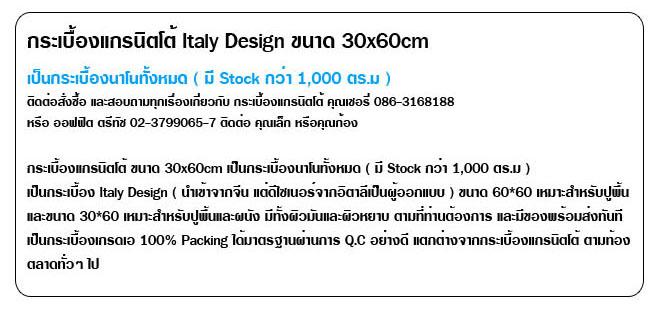 กระเบื้องแกรนิตโต้ Italy Design ขนาด 30x60cm  เป็นกระเบื้องนาโนทั้งหมด ( มี Stock กว่า 1,000 ตร.ม ) และ ติดต่อสั่งซื้อ และสอบถามทุกเรื่องเกี่ยวกับ กระเบื้องแกรนิตโต้ คุณเชอรี่ 086-3168188 หรือ ออฟฟิต ตรีทัช 02-3799065-7 ติดต่อ คุณเล็ก หรือคุณก้อง        กระเบื้องแกรนิตโต้ ขนาด 30x60cm เป็นกระเบื้องนาโนทั้งหมด ( มี Stock กว่า 1,000 ตร.ม )  เป็นกระเบื้อง Italy Design ( นำเข้าจากจีน แต่ดีไซเนอร์จากอิตาลีเป็นผู้ออกแบบ ) ขนาด 60*60เหมาะสำหรับปูพื้น และขนาด 30*60 เหมาะสำหรับปูพื้นและผนัง มีทั้งผิวมันและผิวหยาบ ตามที่ท่านต้องการ และมีของพร้อมส่งทันที เป็นกระเบื้องเกรดเอ 100% Packing ได้มาตรฐานผ่านการ Q.C อย่างดี แตกต่างจากกระเบื้องแกรนิตโต้ ตามท้องตลาดทั่วๆ ไป