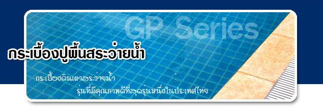 กระเบื้องปูสระว่ายน้ำ คุณภาพดีที่สุดรุ่นหนึ่งในประเทศไทย