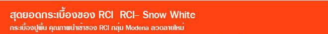 สุดยอดกระเบื้องของ RCI Rci - Snow White