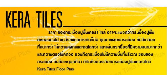 �ҤҢͧ������ͧ�پ������� ��� �Ҩ��ᾧ���ҡ�����ͧ�پ�� ��������蹷���� ����觷��ᵡ��ҧ�ѹ���� �س�Ҿ�ͧ������ͧ ����������ͺ���˹ҡ��� �������������ʴ�ʡ��� ����蹡�����ͧ����դ���˹��ҡ���� ��Ф����ç��褴�� ����֧������ͧ����դ�����蹷�����dz �ͺ�ͧ������ͧ ��蹤���˵ؼŷ����� �����֧��ͧ���͡������ͧ�پ���������� Kera Tiles Floor Plus