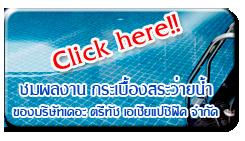 ชมผลงาน กระเบื้องสระว่ายน้ำ ของบริษัทเดอะ ตรีทัช เอเชียแปซิฟิค จำกัด Click here!!
