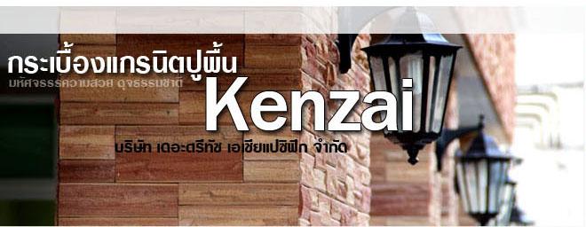 ������ͧ�ùԵ�پ�� �ͧ Kenzai