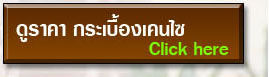 ���Ҥҡ�����ͧह� Click Here