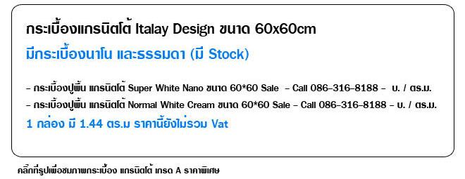 กระเบื้องแกรนิตโต้ Italay Design ขนาด 60x60cm  มีกระเบื้องนาโน และธรรมดา (มี Stock)  - กระเบื้องปูพื้น แกรนิตโต้ Super White Nano ขนาด 60*60 Sale  - Call 086-316-8188 -  บ. / ตร.ม.  - กระเบื้องปูพื้น แกรนิตโต้ Normal White Cream ขนาด 60*60 Sale - Call 086-316-8188 - บ. / ตร.ม.  1 กล่อง มี 1.44 ตร.ม ราคานี้ยังไม่รวม Vat คลิ๊กที่รูปเพื่อชมภาพกระเบื้อง แกรนิตโต้ เกรด A ราคาพิเศษ