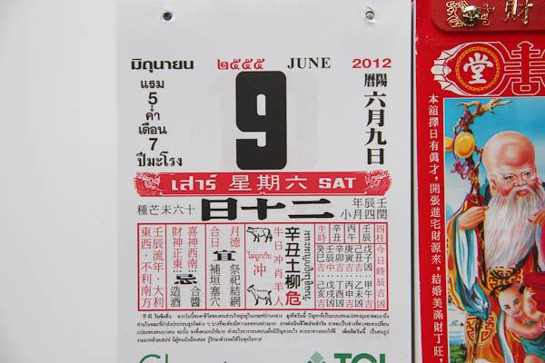 ปฏิทินจีน 2555 วันธงชัย