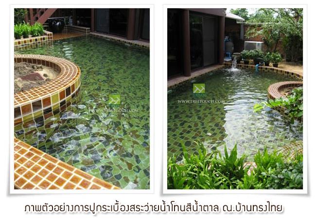 ภาพตัวอย่างผลงานการปูกระเบื้องสระว่ายน้ำโทนสีน้ำตาล โดยทีมงานบริษัท เดอะ ตรีทัช เอเชียแปซิฟิค จำกัด ณ บ้านทรงไทย
