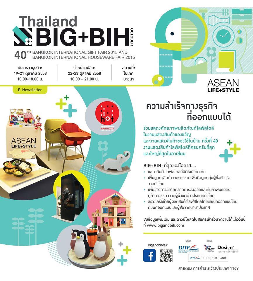 งานแสดงสินค้า BIG+BIH OCTOBER 2015