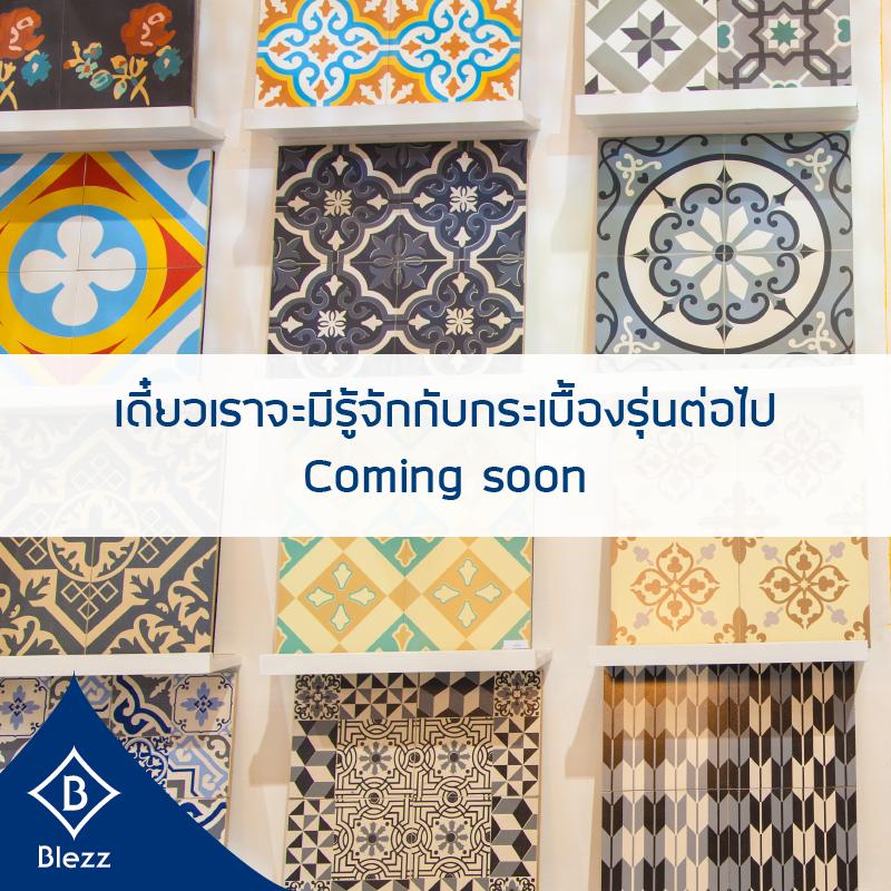 กระเบื้องลายโบราณ Blezz Antique Tiles