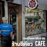 ร้านซีเคียว Cafe
