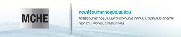 AIR SHARPรุ่นGX-INVERTERสินค้าแอร์ใหม่ปี2019-1