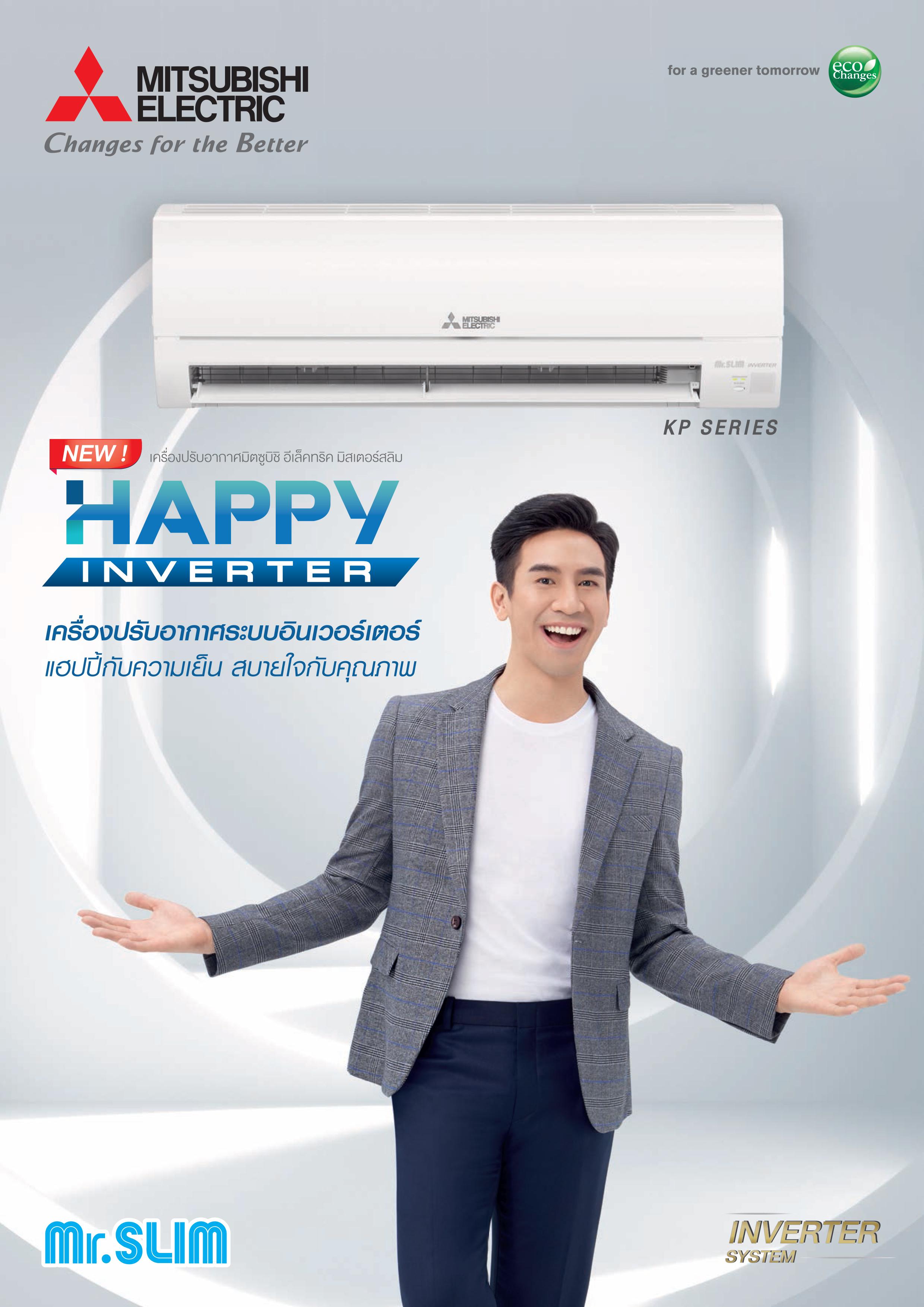 AIR MITSUBISHI ELECTRICรุ่นHAPPY-KP-SERIES