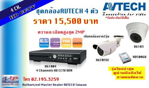 กล้องวงจรปิด 4 ตัว AVTECH HD-TVI CCTV