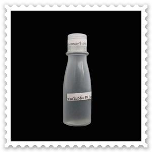 ขวดพลาสติกขนาดเล็ก ทรงพินโบลิ่ง เนื้อพลาสติก PP ขนาด 20 ml