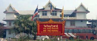 วัดไทยไวสาลี ประเทศอินเดีย