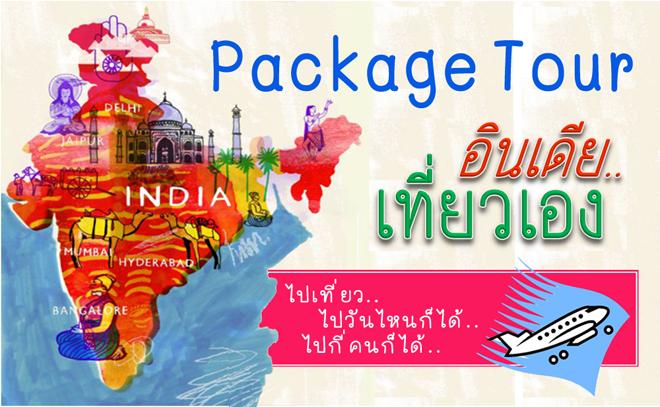 Package Tour แพ็คเกจทัวร์อินเดีย