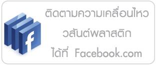 facebook/wasanplastic
