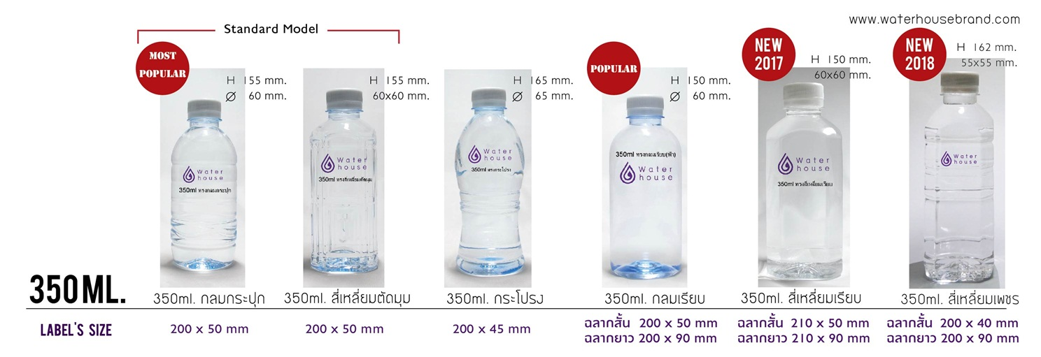 waterhousebrand-bottle-350ml