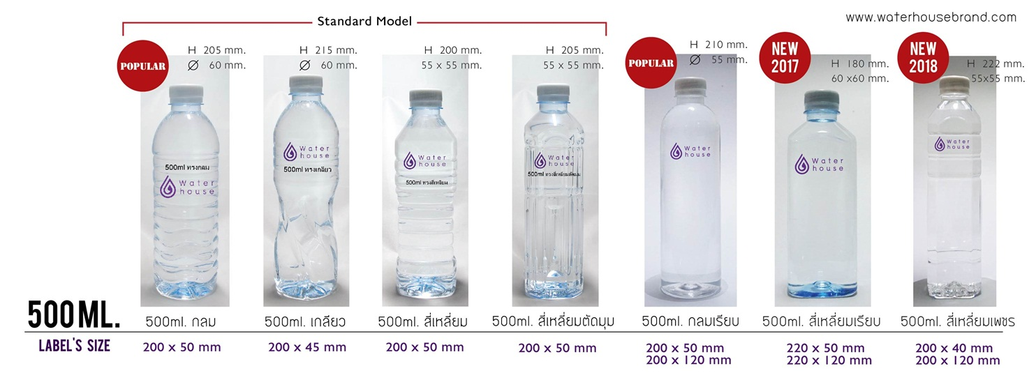 waterhousebrand-bottle-500ml