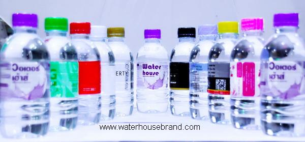 waterhousebrand, น้ำดื่มติดฉลากตามสั่ง, น้ำดื่มติดแบรนด์, ปั้นน้ำให้เป็นแบรนด์, รับผลิตน้ำดื่ม