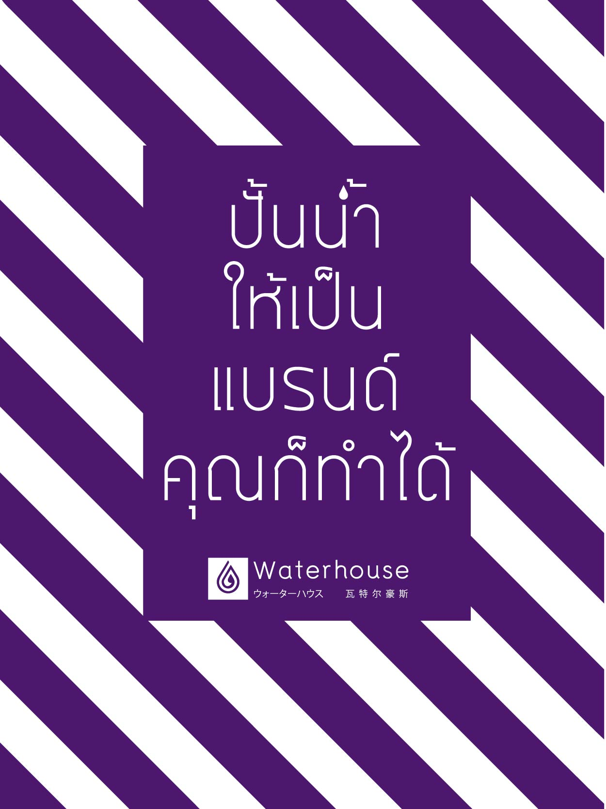 waterhouse-ปั้นน้ำให้เป็นแบรนด์