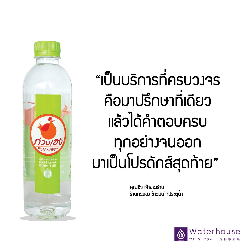 waterhouseปั้นน้ำให้เป็นแบรนด์, รับผลิตน้ำดื่ม