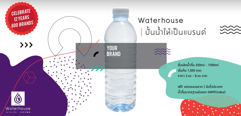 waterhouse ปั้นน้ำให้เป็นแบรนด์ รับผลิตน้ำดื่ม