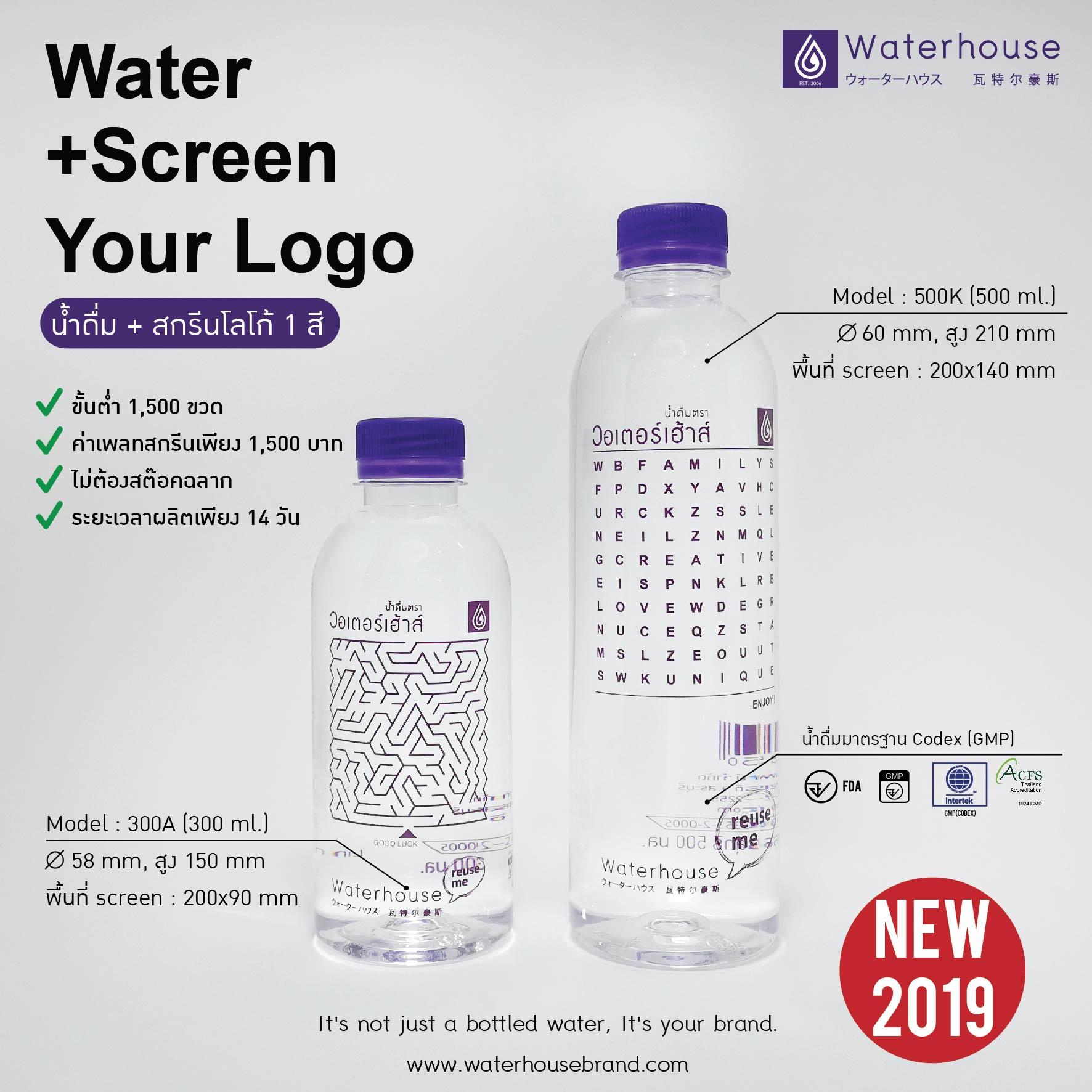waterhouse น้ำดื่ม screen logo