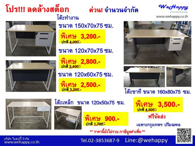 โต๊ะทำงาน,เก้าอี้ราคาถูก,ตู้เหล็กราคาถูก