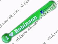 กระบองลมไม้เบสบอล I LOVE RoBINSON