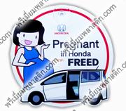 จุ๊บติดกระจกรถยนต์ Car Tag- Pregnant in Honda FREED