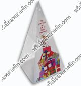 กล่องเซลูลอยด์ ริจิดใส ทรง สามเหลี่ยม พิมพ์ออฟเซ็ท