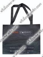 กระเป๋าเนื้อผ้าสปันบอนด์ซิลด์สกรีน2สี
