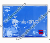 ซองซิปพลาสติกกันน้ำ ใสีสีน้ำเงินซิปพลาสติกใส สกรีน  3 สี ซองใส่เอกสาร A4