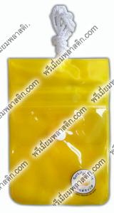 ซองพลาสติกกันน้ำสีเหลือง