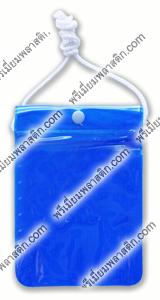 ซองกันน้ำพลาสติกใสสีน้ำเงินไม่พิมพ์โลโก้