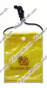 ซองกันน้ำมือถือสกรีนโลโก้สิงห์ เบียร์หน้าพลาสติกใสหลังพลาสติกใสสีเหลือง