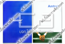 Amtrel File