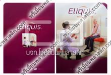 Eliquis File