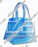 กระเป๋าพลาสติกใสสีฟ้า