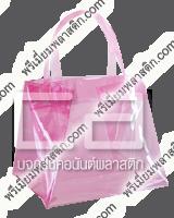กระเป๋าพลาสติกใสสีชมพู