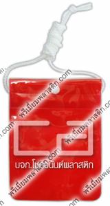 ซองกันน้ำพลาสติกใสสีแดง