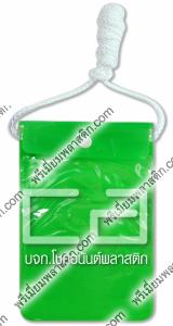 ซองกันน้ำมือถือพลาสติกเลเซอร์เขียว